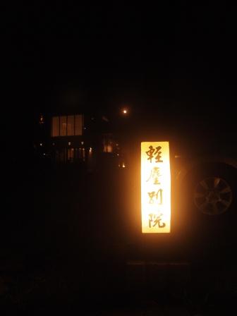 輕塵別院31.JPG