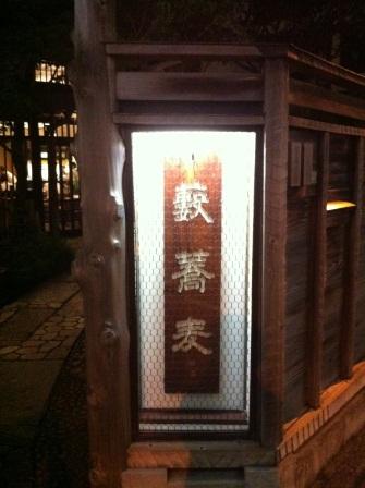 藪蕎麥麵01.JPG