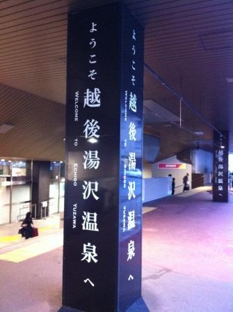越後湯澤 溫泉02.JPG