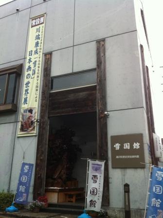 越後湯澤 溫泉07.JPG