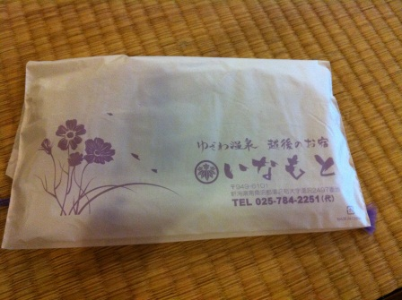 越後湯澤 溫泉21.JPG