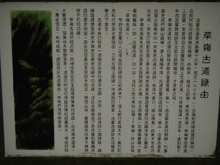 草嶺古道42.JPG