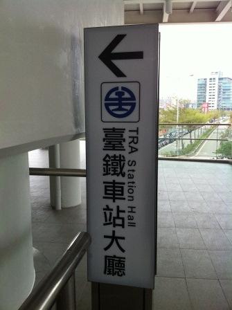 六家車站05.JPG