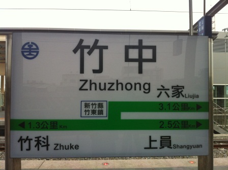 六家車站26.JPG