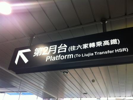 六家車站27.JPG