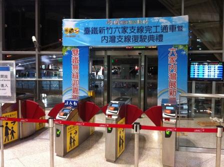六家車站33.JPG