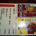 山頭火旭川拉麵3.JPG