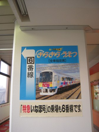 JR East Pass Special7