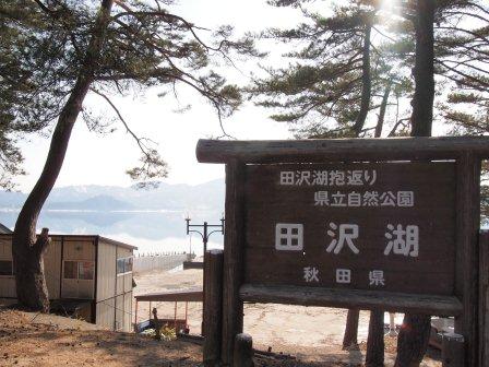 田澤湖02