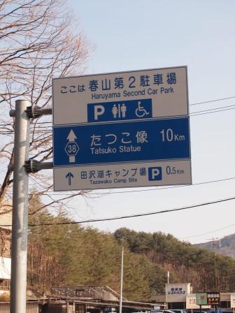 田澤湖13