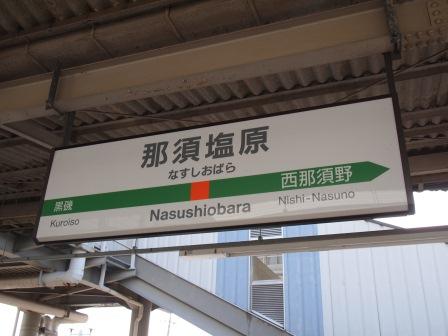 西那須野03