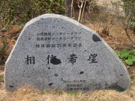 西那須野36