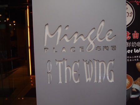 1350399220-4024590705 HK-Mingle on The Wing 精品酒店名樂居