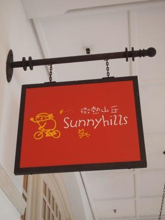 sunnyhill01