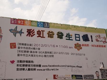 彩虹新村33