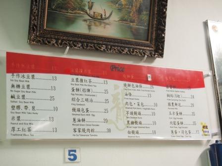 竹北豆漿大王05