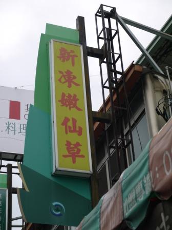 新凍嫩仙草02