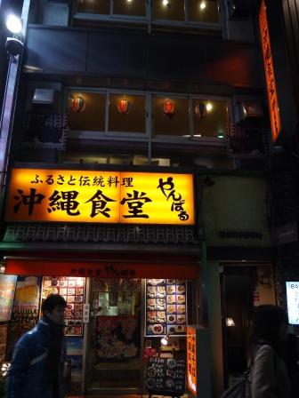 沖繩食堂01
