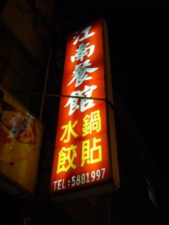 江南餐館02