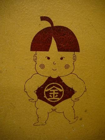 丸金拉麵14