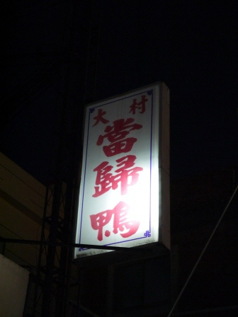 大村當歸鴨01