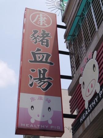 康康豬01