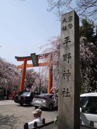 平野神社0101