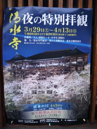 清水寺02