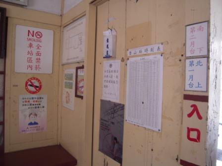 香山車站18.JPG