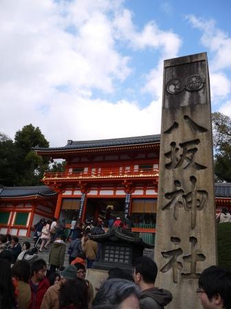 八坂神社 円山公園02