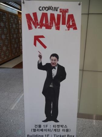 NANTA07