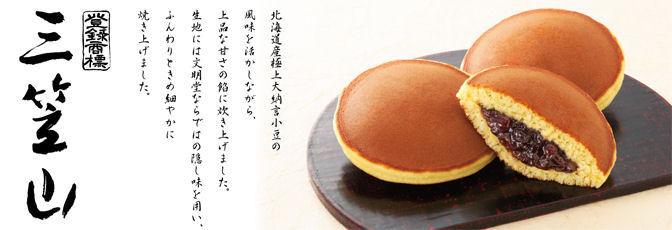 三笠山イメージ