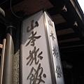 山本旅館03.JPG