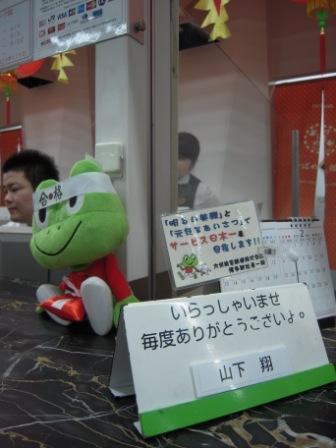 九州周遊卷06.JPG