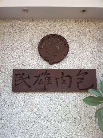 民雄肉包03.JPG