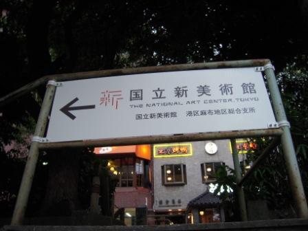 新國立美術館2.JPG