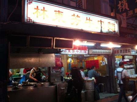 林東芳牛肉麵1.JPG