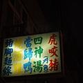 納味飲食店01.JPG