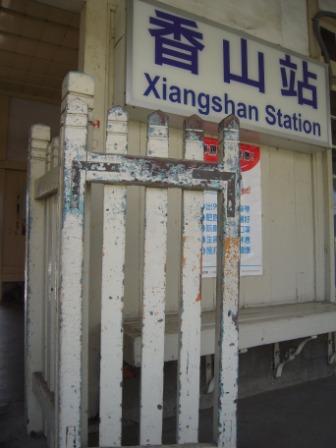香山車站13.JPG
