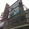 民雄肉包01.JPG