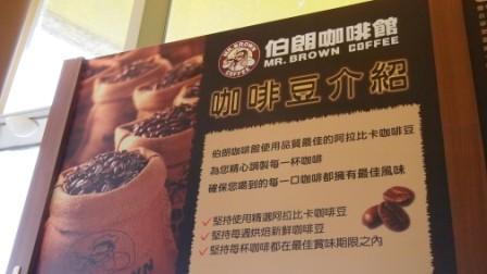 伯朗咖啡外澳服務區15.JPG