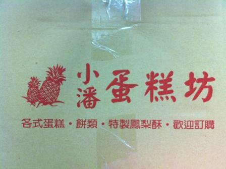 小潘鳳梨酥3.JPG
