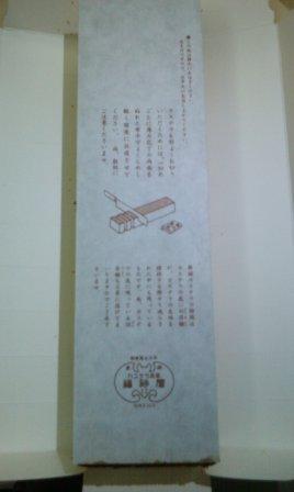 福砂屋10.jpg