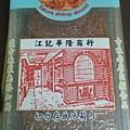 江記華隆商行肉紙2.jpg