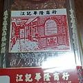 江記華隆商行肉紙5.jpg