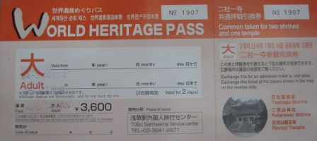 日光世界遺產PASS1.JPG