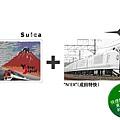 Suica NEX 2.JPG