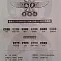 相聲瓦社3.jpg