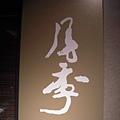 三井17.JPG