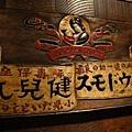 麵屋武藏新宿08.JPG